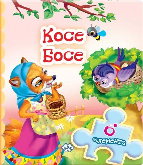Книжка с пъзел: Косе Босе